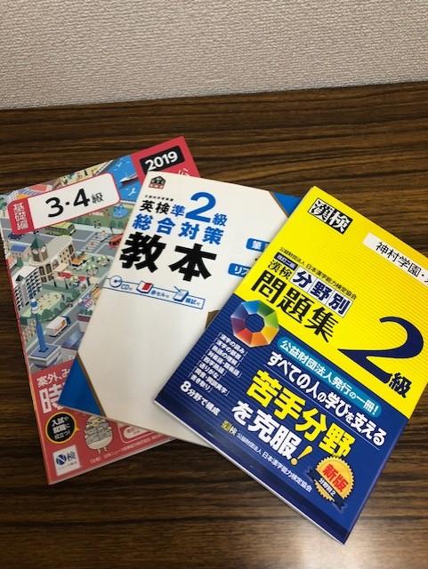 目指せ 検定試験合格  神村学園  高等部 京都学習センター