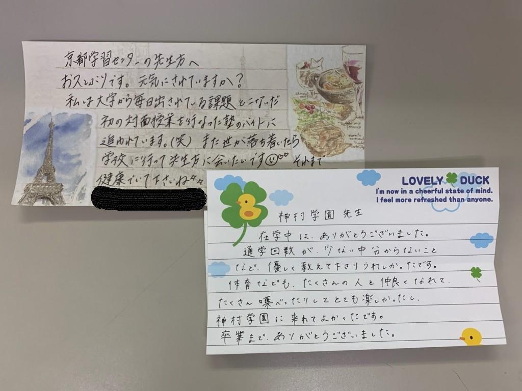コロナ禍のこんな時だからこそ笑顔を~神村学園高等部 京都学習センター 卒業生編~