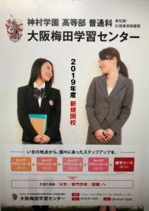 神村学園高等部 単位制・広域通信制課程 大阪梅田学習センター 2019年度 開校致します。