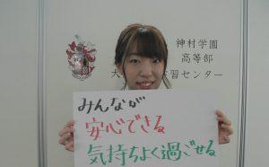 神村学園高等部 大阪梅田学習センター 転入学までの流れ