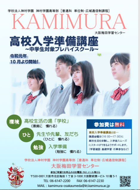 神村学園高等部 大阪梅田学習センター 高校入学準備講座