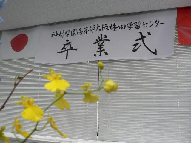 神村学園高等部 大阪梅田学習センター 卒業式 2/28