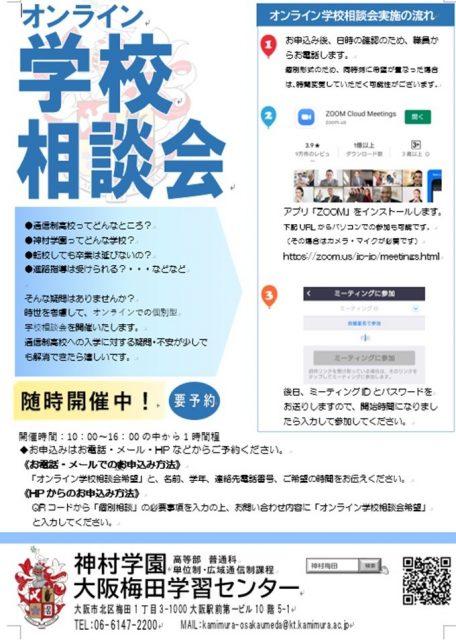 オンライン 学校相談会